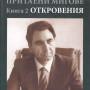 G Yordanov - 2 tom