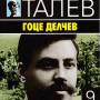 Talev 9 t