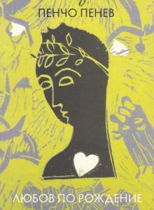 "Премиера на ""Любов по рождение"" от Пенчо Пенев @ Съюз на юристите | София | Област София | България"
