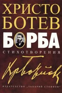 Borba – Botev