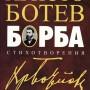 Borba - Botev
