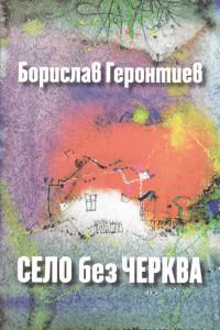 B Gerontiev 2