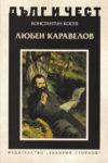 L Karavelov