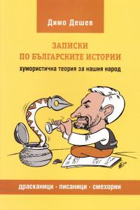 Dimo Deshev