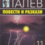 Talev 11 tom