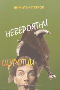 D Petrov