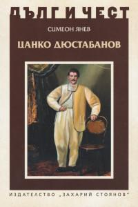 Dustabanov