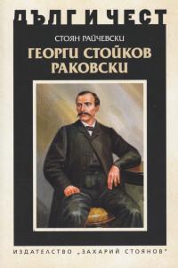 Rakovski