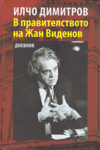 В правителството на Жан Виденов