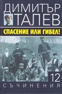 Талев 12
