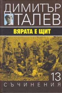 Талев 13