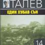 Димитър Талев - 14 том