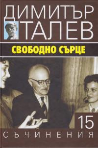 Димитър Талев – 15 том