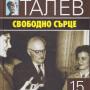 Димитър Талев - 15 том