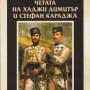 Четата на Хаджи Димитър