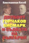 Горчаков - Бисмарк