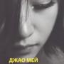 Джао Мей - Гласът на разказвача