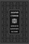BIB-COVER