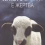 Йеркеси Хулманбиек - Агнето винаги е жертва