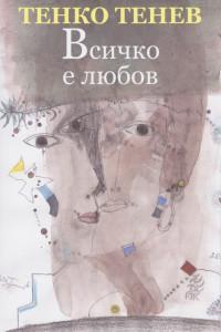 Тенко Тенев – Всичко е любов