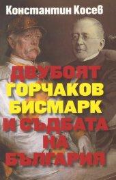 Двубоят Горчаков Бисмарк…