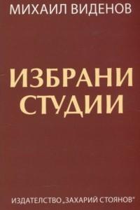izbrani-studii-mihail-videnov-30