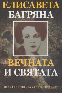 Елисавета Багряна – Вечната и святата