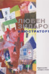 Любен Зидаров - Илюстраторът