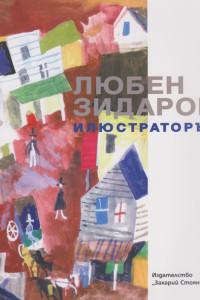 Любен Зидаров – Илюстраторът
