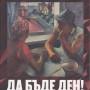 Смирненски - Да бъде ден