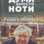Думи вместо ноти - Георги Минчев