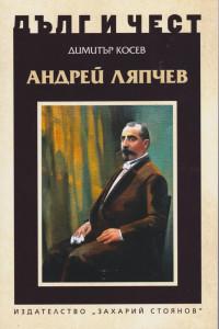Андрей Ляпчев