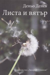 Деньо Денев – Листа и вятър