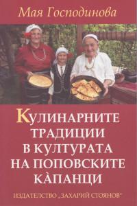 Мая Господинова – Кулинарните традиции