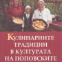 Мая Господинова - Кулинарните традиции