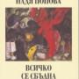 Надя Попова - Всичко се сбъдна
