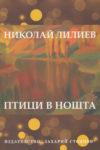 Николай Лилиев - Птици в нощта