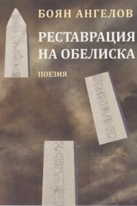 Боян Ангелов – Реставрация на обелиска