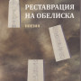 Боян Ангелов - Реставрация на обелиска