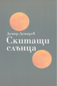 Демир Демирев – Скитащи слънца