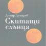 Демир Демирев - Скитащи слънца