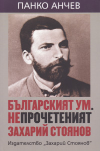 Панко Анчев – Непрочетеният Захарий Стоянов