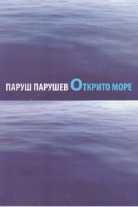 Паруш Парушев – Открито море