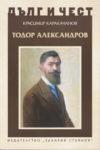 Тодор Александров 2