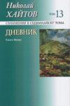 Хайтов - 13 том