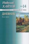 Хайтов - 14 том
