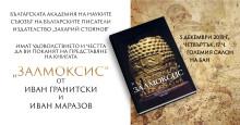 ПРЕМИЕРА НА ЗАЛМОКСИС от ИВАН ГРАНИТСКИ И ИВАН МАРАЗОВ @ БЪЛГАРСКА АКАДЕМИЯ НА НАУКИТЕ