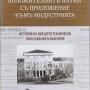 Сгурев - Положителните науки