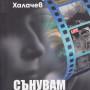 Сънувам кино - Любомир Халачев