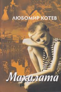 Махалата – Любомир Котев